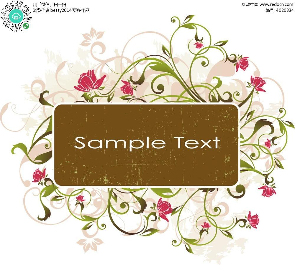 免费素材 矢量素材 花纹边框 花纹花边 鲜花花纹花边  请您分享: 素材