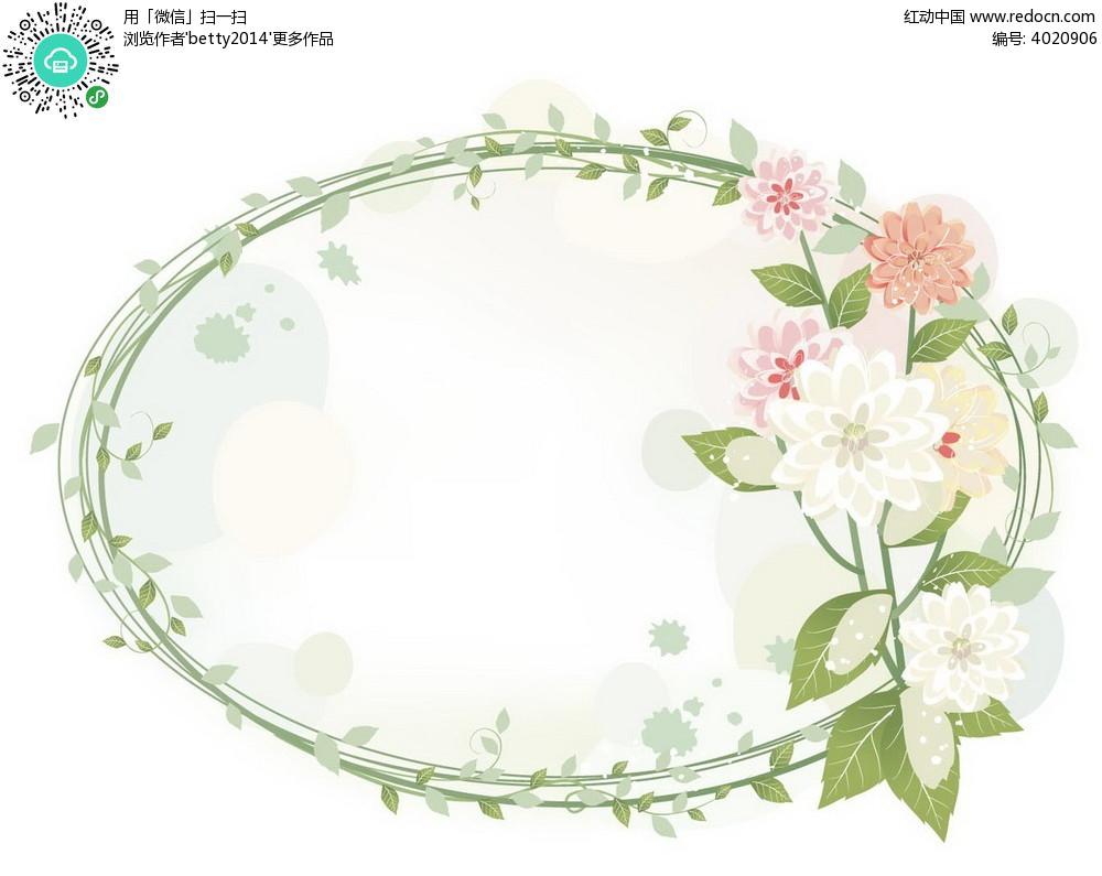 圆形卡通鲜花相框
