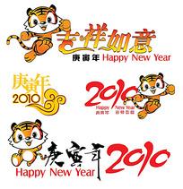 2010虎年新年矢量字体设计