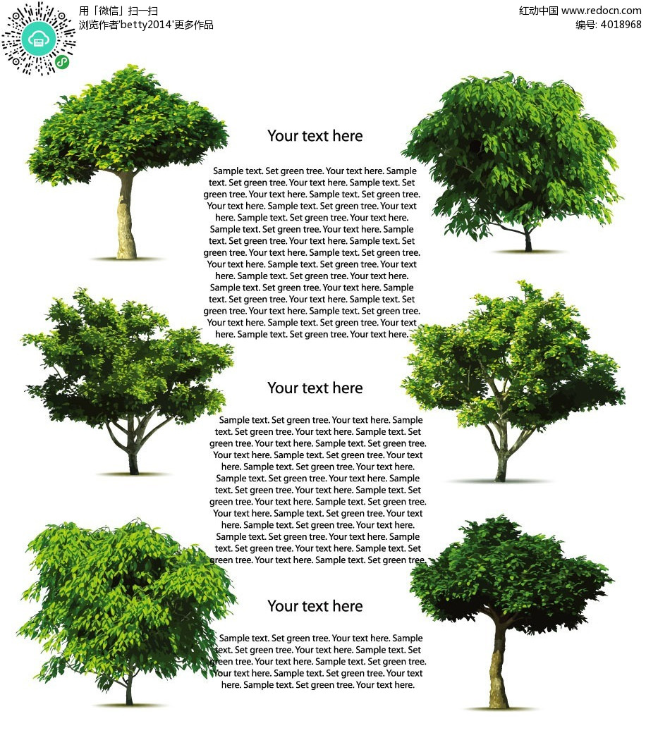 仿真手绘树木韩国插画图片