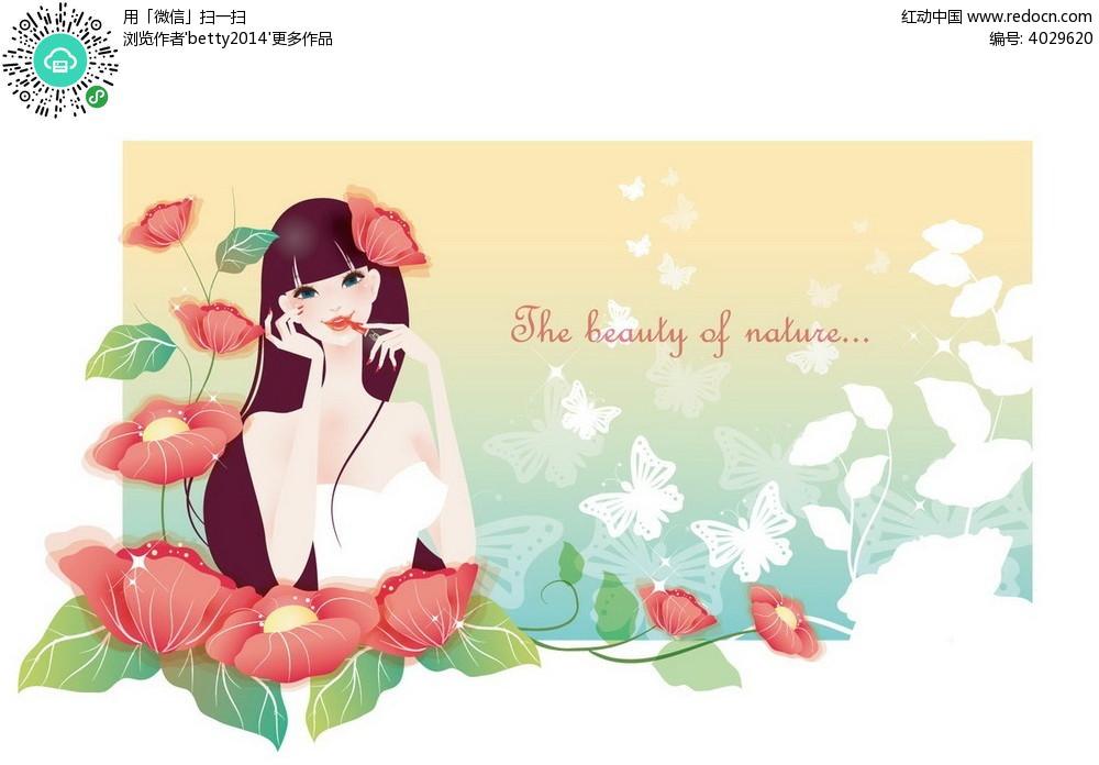 花朵长发女孩矢量人物插画
