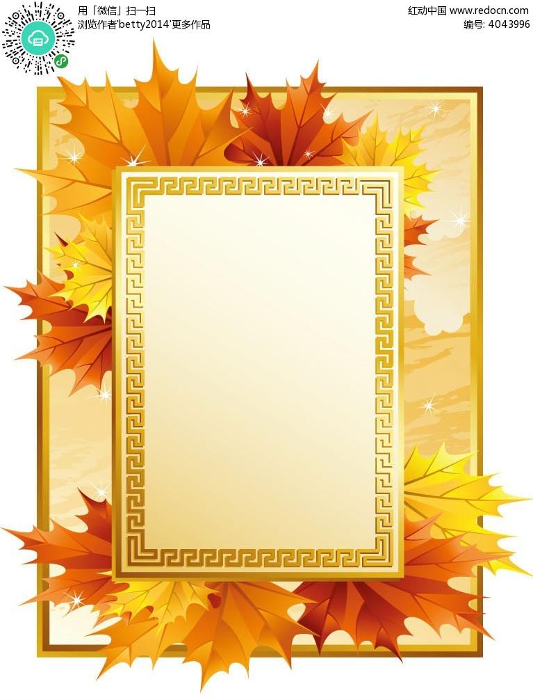 免费素材 矢量素材 花纹边框 边框相框 枫叶背景古典花纹画框  请您
