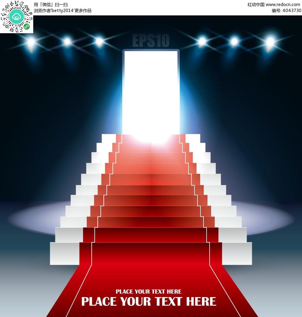 红地毯阶梯3d效果图