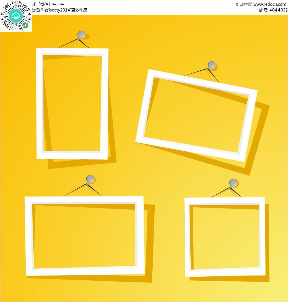 免费素材 矢量素材 花纹边框 边框相框 简洁方形白色相框