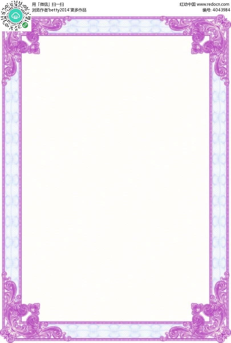 紫色花纹欧式边框矢量图eps免费下载图片