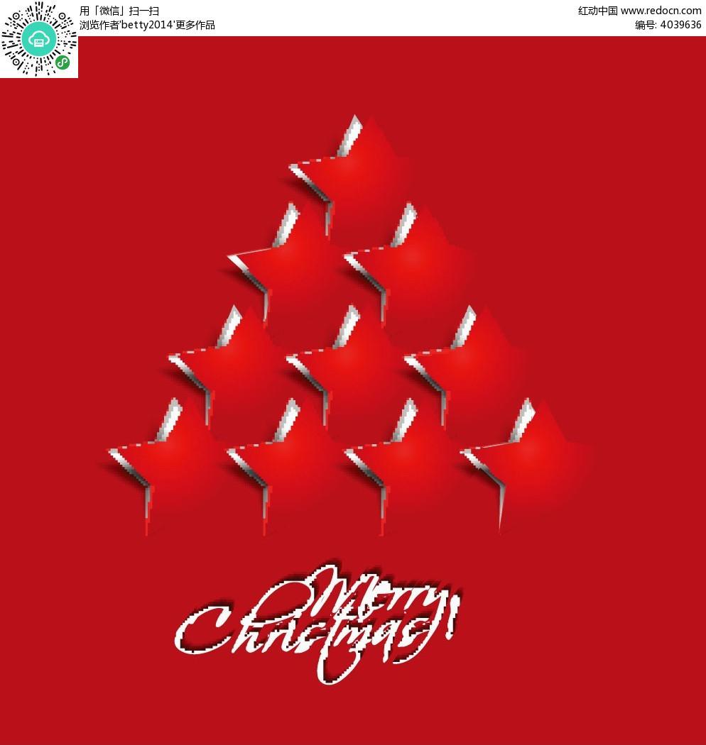 抽象拼接星星圣诞树圣诞节素材