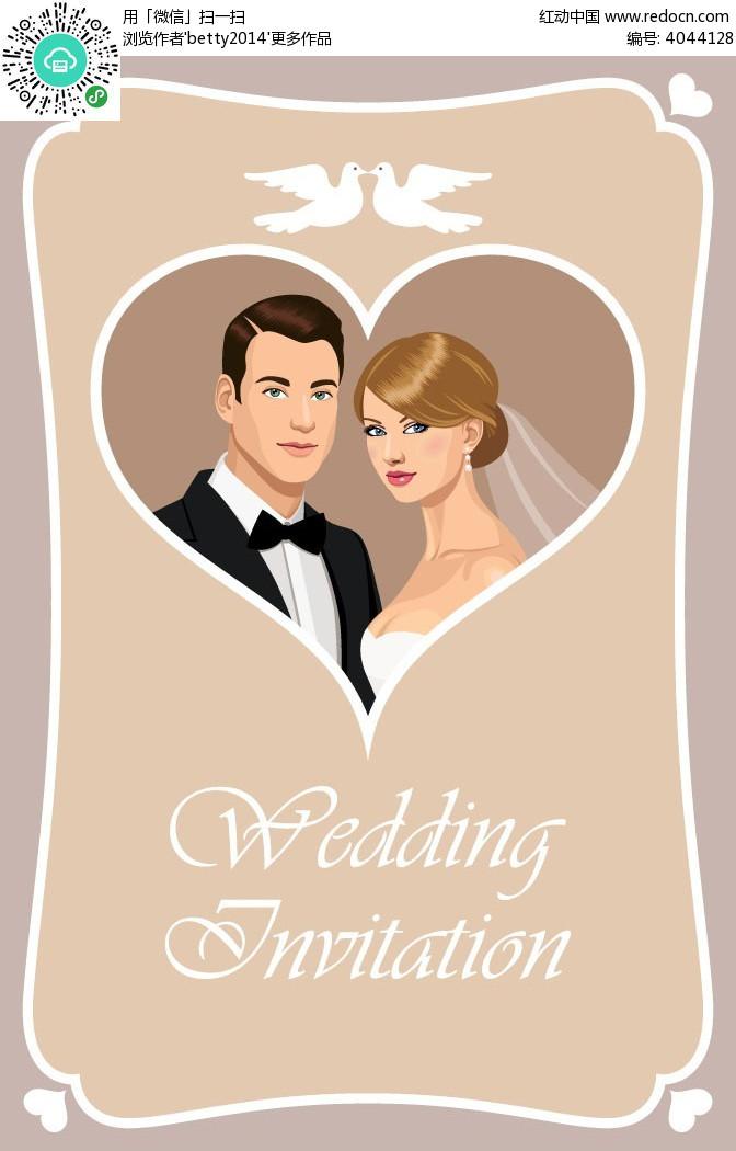唯美新郎新娘背景卡片