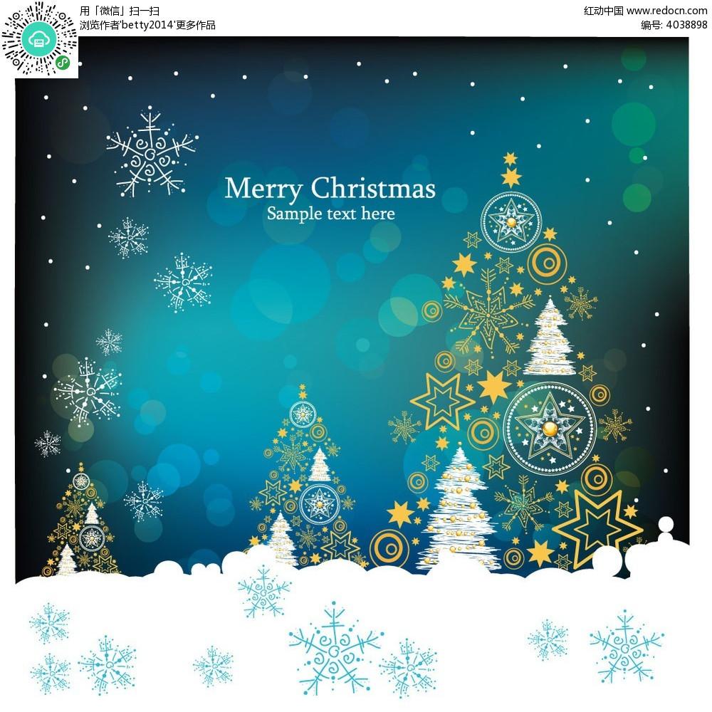 星星拼接抽象圣诞树圣诞节海报素材