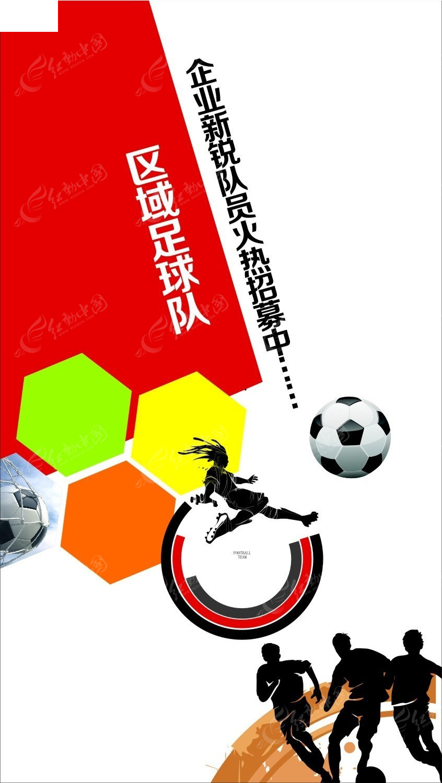 足球队招聘海报素材