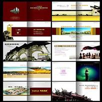 嘉旺城策划宣传画册
