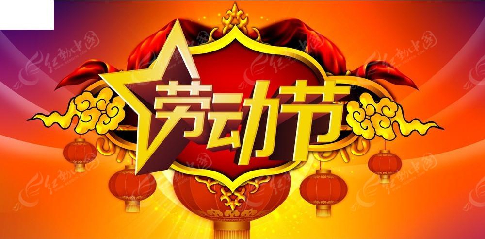 劳动节艺术字喜庆海报背景