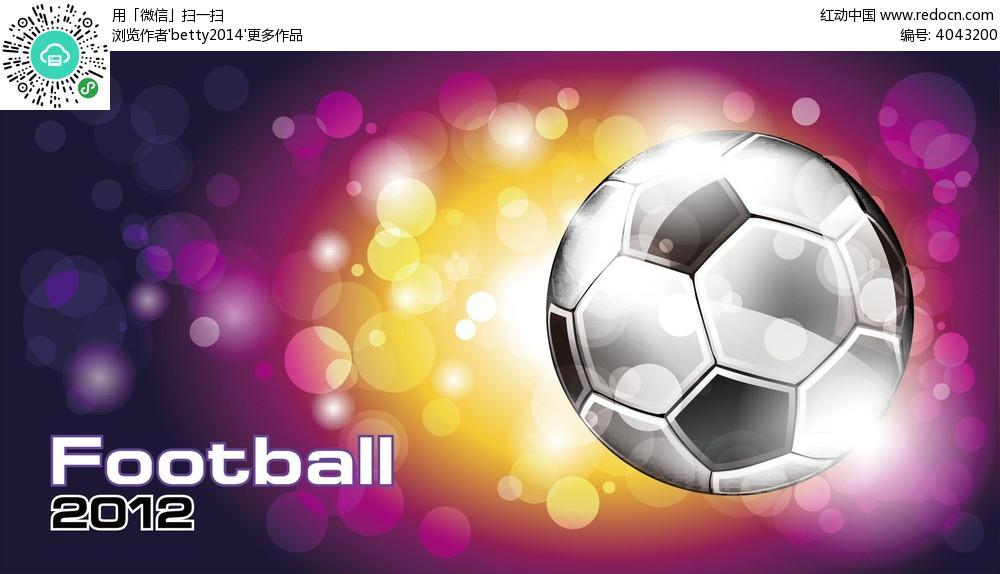 足球世界杯宣传海报
