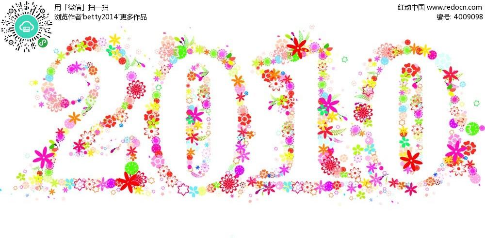 免费素材 字体下载 矢量字体 英文字体 2010手绘花朵空心数字素材ai
