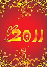 2011兔年数字和花纹素材ai