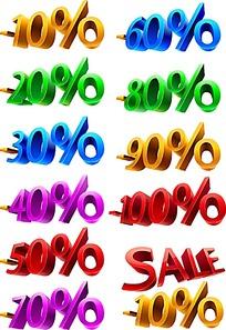 彩色10%至100%立体字体设计素材ai