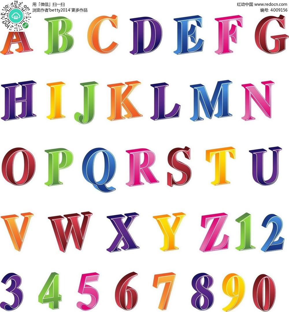 您当前访问素材主题是彩色立体英文字母和数字矢量素材ai,编号是