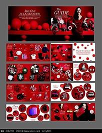 红色元素女性用品画册