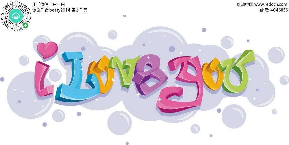 i love you彩色立体英文字体设计素材eps