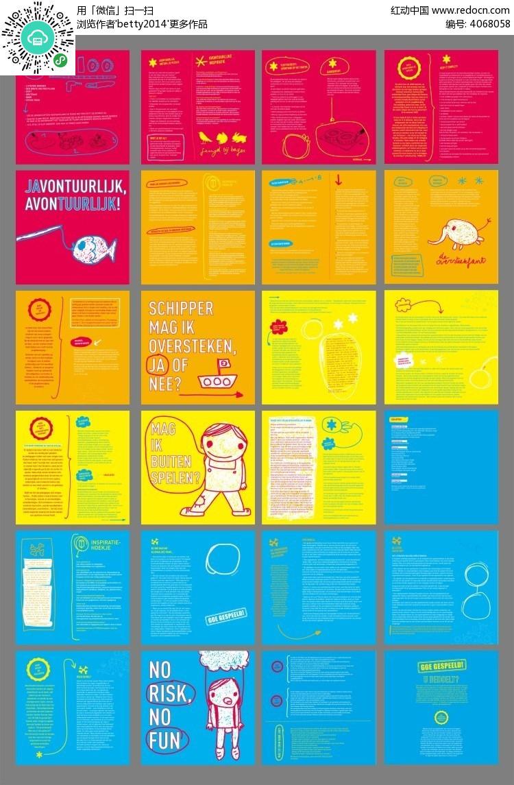 广告设计图片手绘图-卡通手绘画背景画册模板EPS素材免费下载 编号4068058 红动网图片