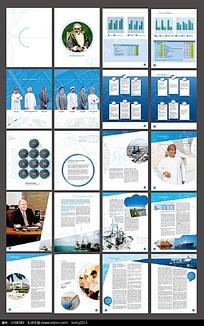 蓝色公司宣传册