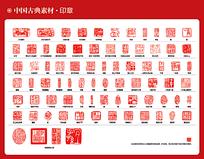 中国古典印章素材ai