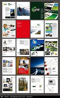 清新企业VI系统设计宣传册