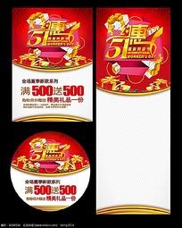 商场约惠51劳动节促销海报合集