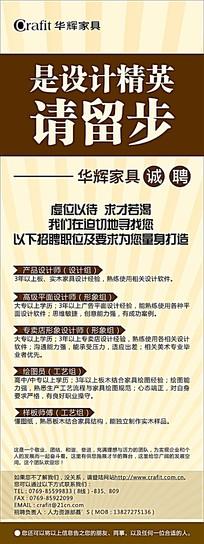 素雅华辉家具公司招聘X展架设计