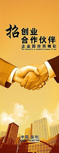 中国安利公司招聘X展架