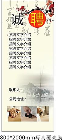 中国风背景招聘X展架模板
