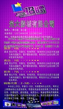紫蓝色光大影城有限公司招聘X展架
