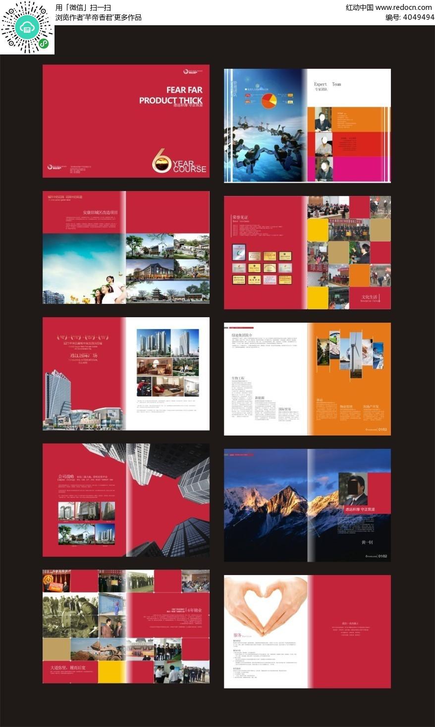 免费素材 矢量素材 广告设计矢量模板 画册设计 红橙背景高档房产宣传