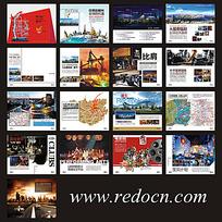 柳州城市宣传册