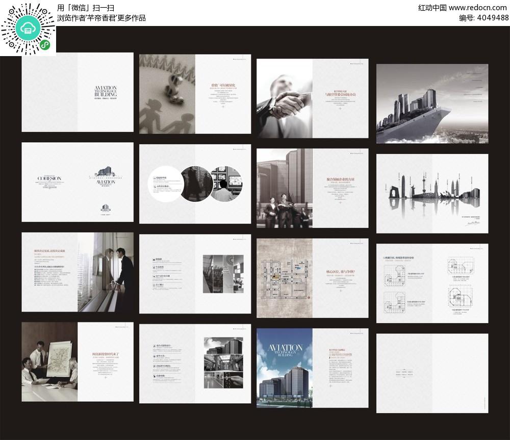 免费素材 矢量素材 广告设计矢量模板 画册设计 清新素雅城市建筑手册