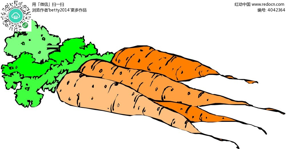 手绘胡萝卜矢量素材
