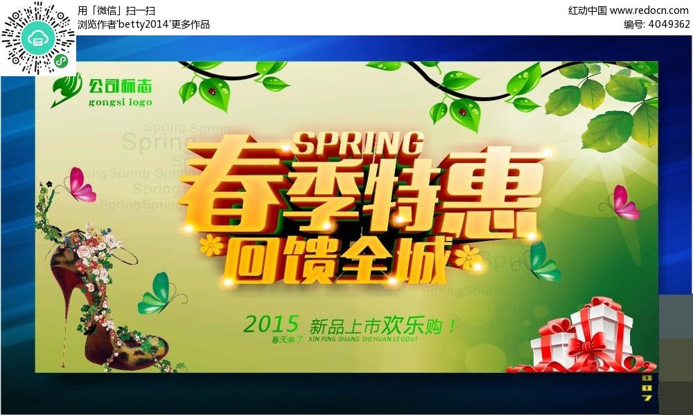 春季特惠促销海报