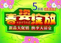 春姿绽放春季新品促销海报