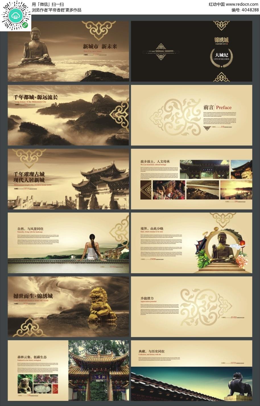 锦绣城房地产楼书宣传册设计图片