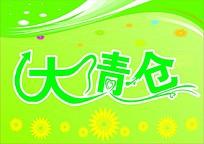 清新春季大清仓海报