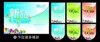 清新春节新品上市促销吊旗海报合集