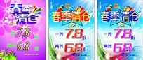 清新春季清仓海报
