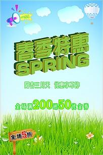 清新春季特惠促销海报