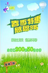 清新春季特惠感恩315促销海报
