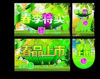 清新春季特惠海报吊旗合集