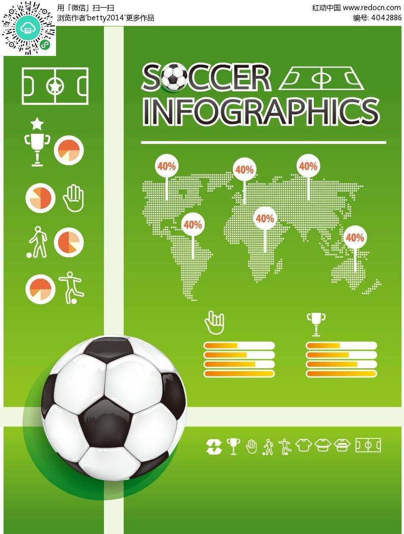 足球运动图标矢量设计