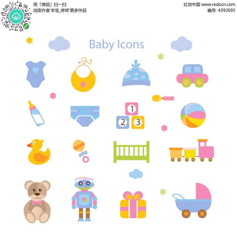 16款婴儿玩具矢量图标