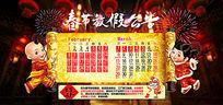 春节放假公告海报