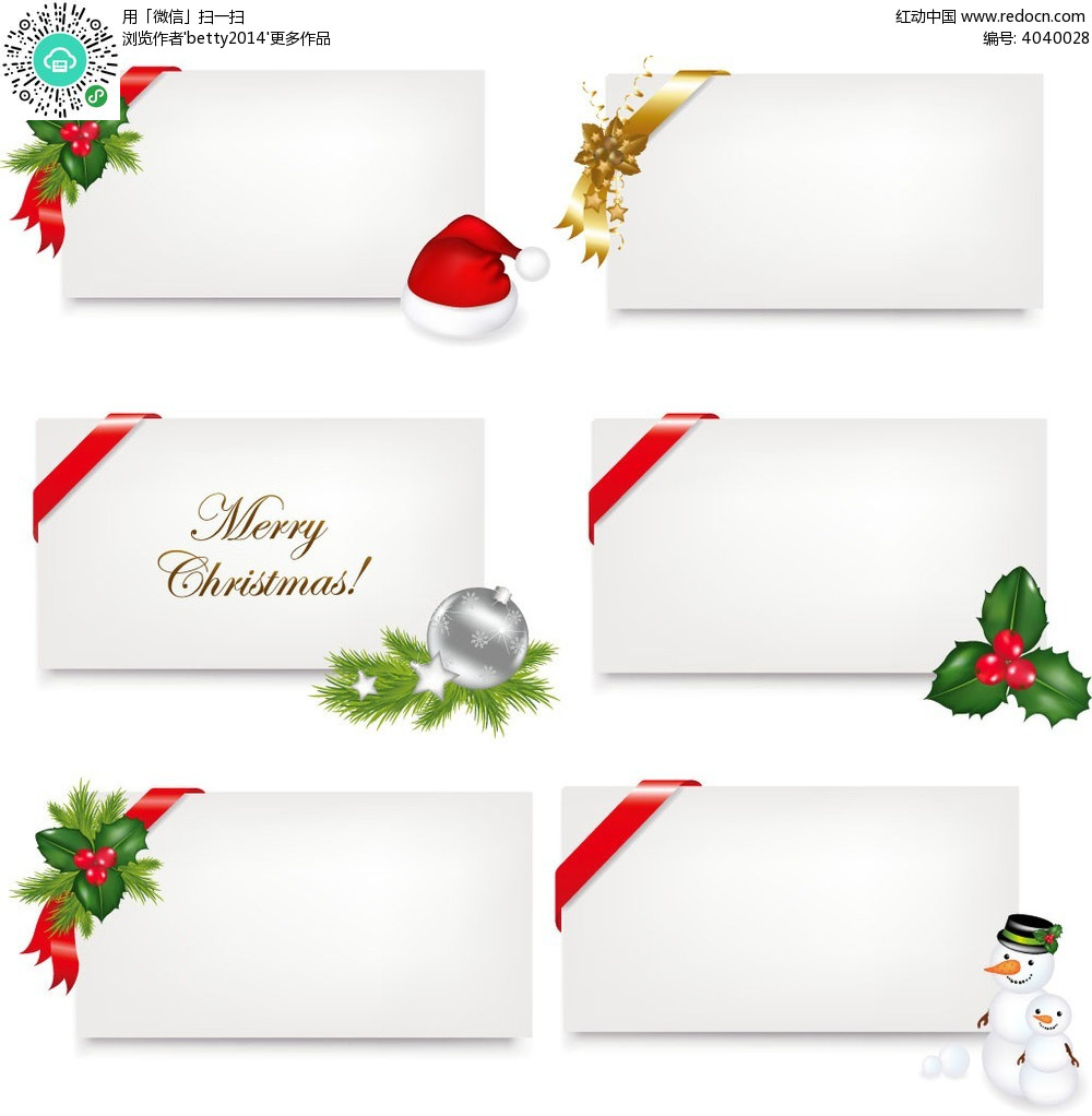 圣诞白色空白卡片