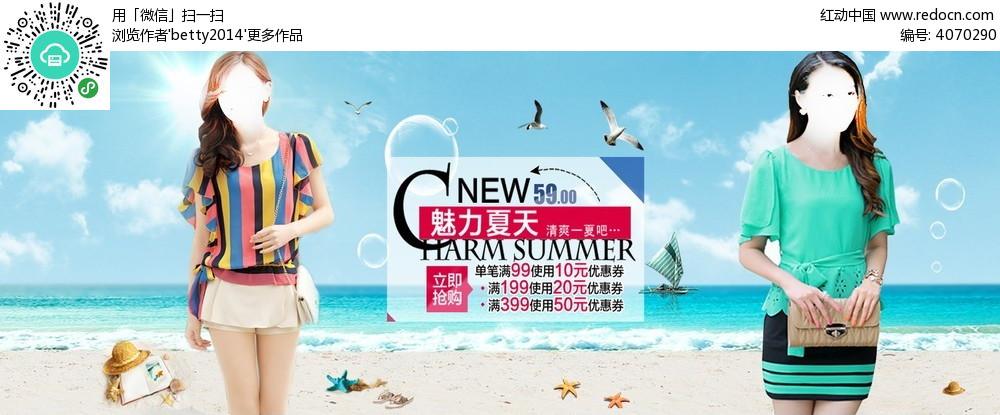 淘宝魅力夏天女装促销海报