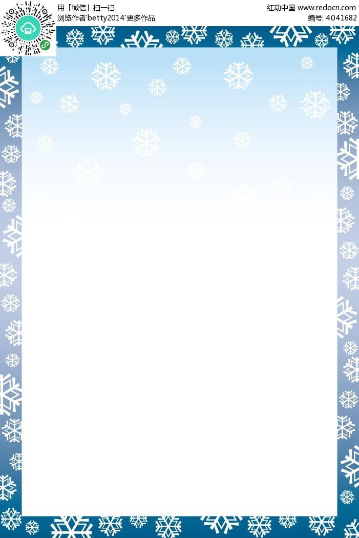 雪花边框背景素材